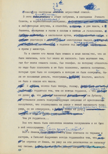 Vasily Grossman. Все течет [Vse techet]. Typescript with autograph manuscript corrections, 1963.
