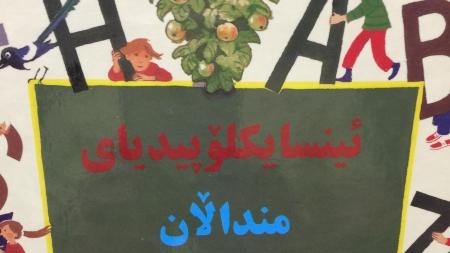 A Kurdish alphabet book.
