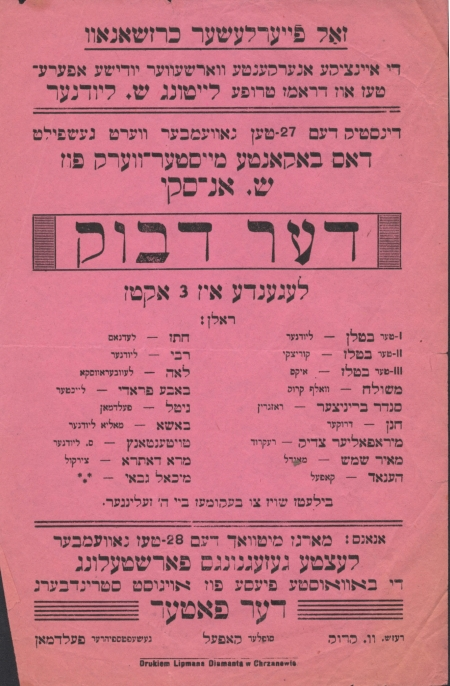Flier for the Warsaw Yiddish Operetta and Drama Troupe's performance of The Dybbuk in Vilnius