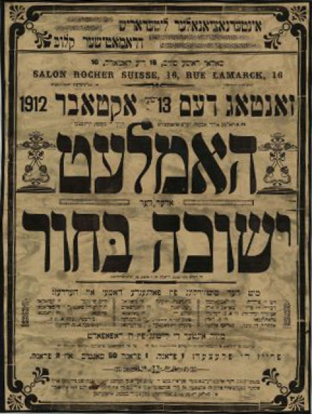 "Poster for a Yiddish theater production in France of ""Hamlet, oder der Yeshuve bohur,"" 1919"