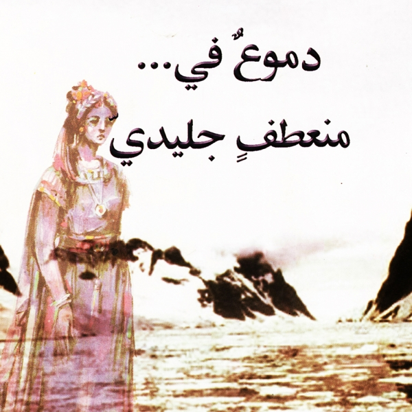 Al Nabilsi, Khalil Saalih. Thoughts on Love. Independent Press, 2007. Cover. (The author is Hanaa Masalmeh's grandfather.)